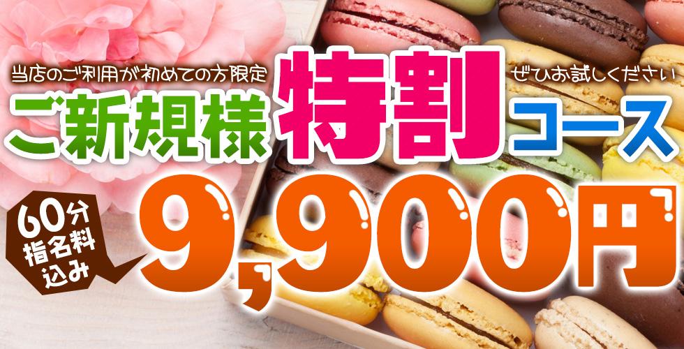 ★巨乳爆乳専門店★ぽっちゃりヴィーナス(広島市デリヘル)