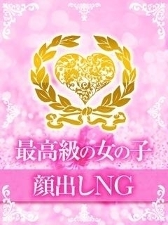 ほなみ(ピンクオブハーツ(サンライズグループ))