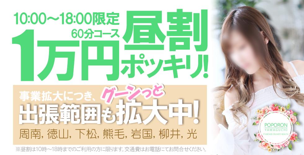 ポポロン☆周南~岩国店(徳山・下松・熊毛)(周南デリヘル)