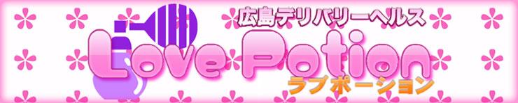 Love Potion ~ラブポーション~