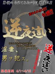 ぱこぱこ☆まま(岩国・周南・防府・湯田・小郡)(周南 デリヘル)
