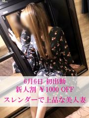 高橋有希(ゆき)☆新人割対象(1000円)