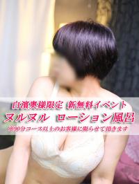 白濱こう☆サービス抜群‼変態熟女妻