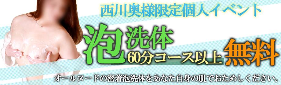 西川奥様限定個人イベント