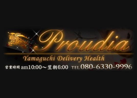 周南のデリヘル【優良店】◆プラウディア◆AAA級素人娘在籍店【周南~岩国~防府】