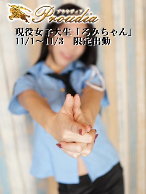 ☆るみ(21)☆