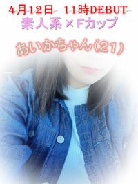 ☆あいか(21)☆
