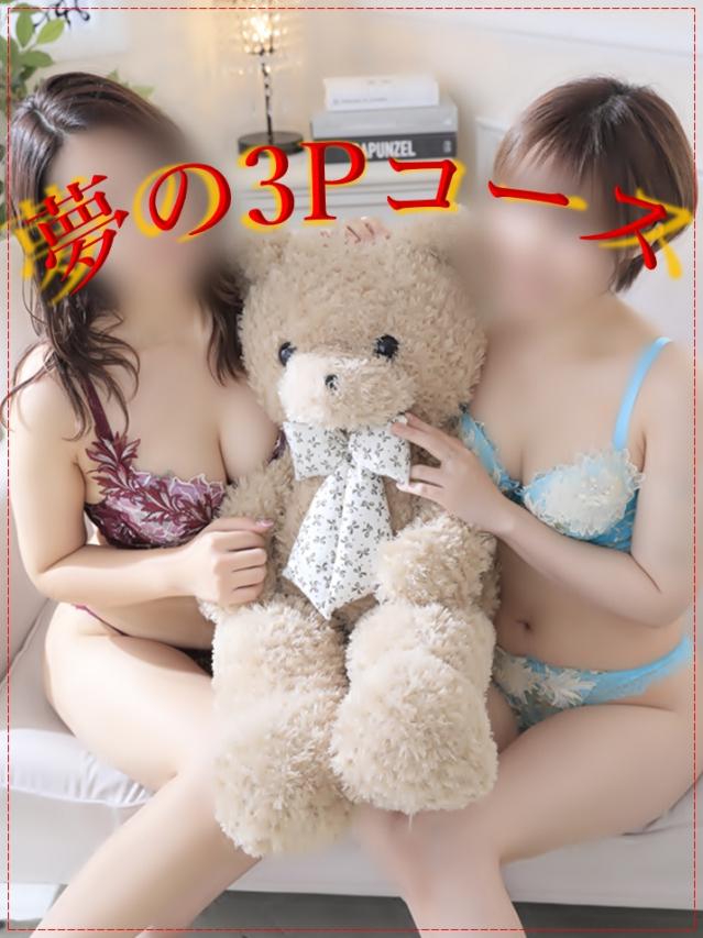 ☆3Pコース☆