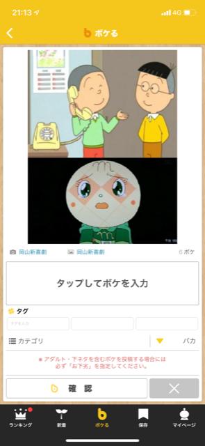 カツオからメロンパンナちゃんへ!?