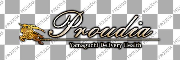 【優良店】◆プラウディア岩国店◆AAA級素人娘【岩国~柳井~玖珂】