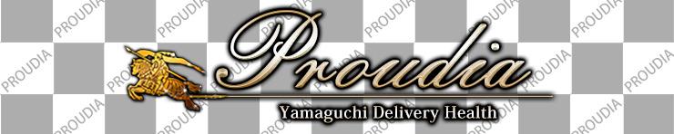 【優良店】◆プラウディア岩国店◆AAA級素人娘【岩国~柳井~玖珂】(岩国 デリヘル)