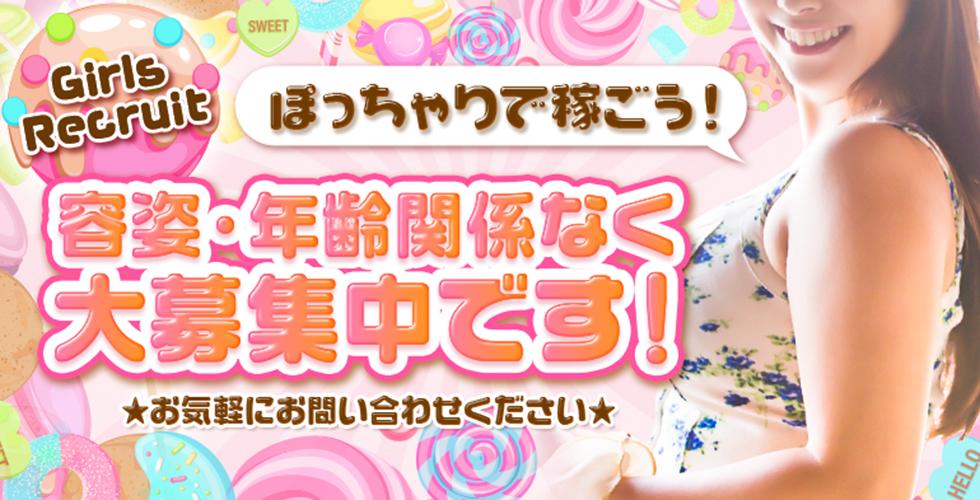 ぽちゃカワ女子専門店 ぷにっ娘LOVE♡(山口市デリヘル)