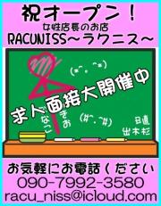 RACUNISS~ラクニス~(防府~岩国)(周南 デリヘル)