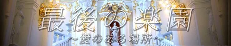 最後の楽園 ~愛のある場所~(広島市 エステ・性感(出張))