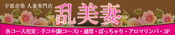 乱美妻(宇部・山陽小野田 デリヘル)