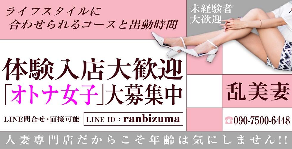 乱美妻(宇部・山陽小野田デリヘル)