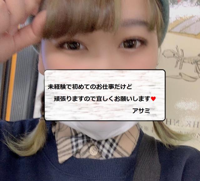 アサミ【業界完全未経験】(Real Honey~リアルハニー~周南)