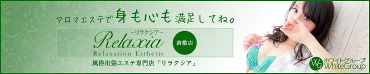 リラクシア 倉敷店 (ホワイトグループ)(倉敷 エステ・性感(出張))