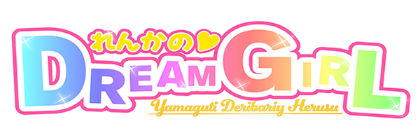 れんかのDREAM GIRL Yamaguchi Delivery Health