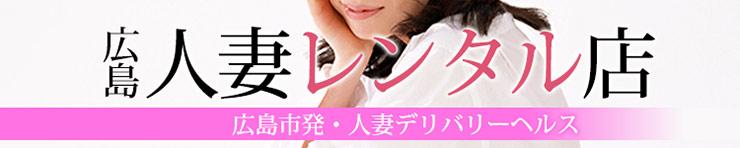 広島人妻レンタル店 (広島市 デリヘル)