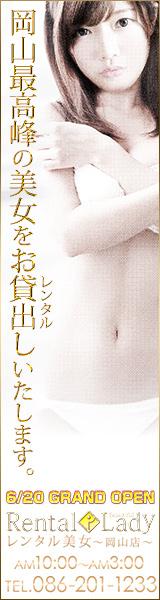 rentalbw_okayama