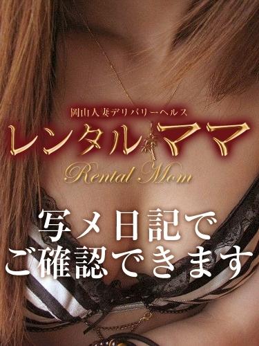 うずく(レンタルママ)