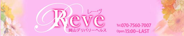 Reve(岡山市 デリヘル)