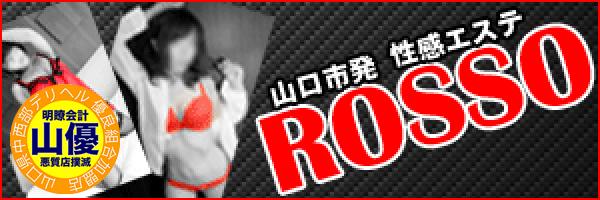 【山口市発】性感エステ ROSSO
