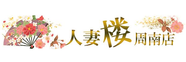 [全国最大級人妻グループ]人妻楼 SHUNAN