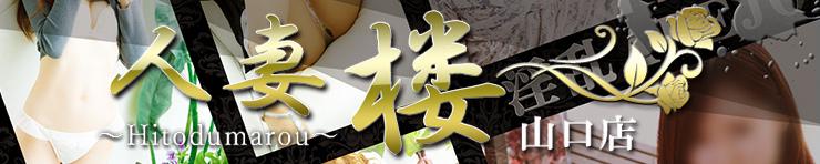 〔全国最大級人妻グループ〕人妻楼 山口店(山口市 デリヘル)