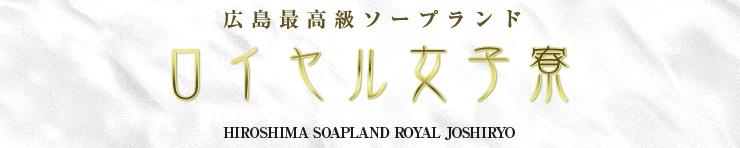 ロイヤル女子寮(広島市 ソープランド)