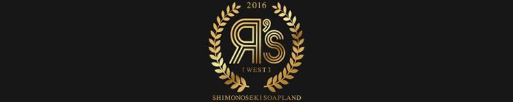 R's west -アールズ ウエスト(下関 ソープランド)