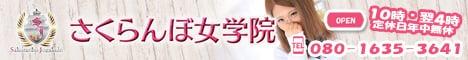 岡山県 デリヘル さくらんぼ女学院