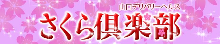 さくら倶楽部(山口市・小郡)(山口市 デリヘル)