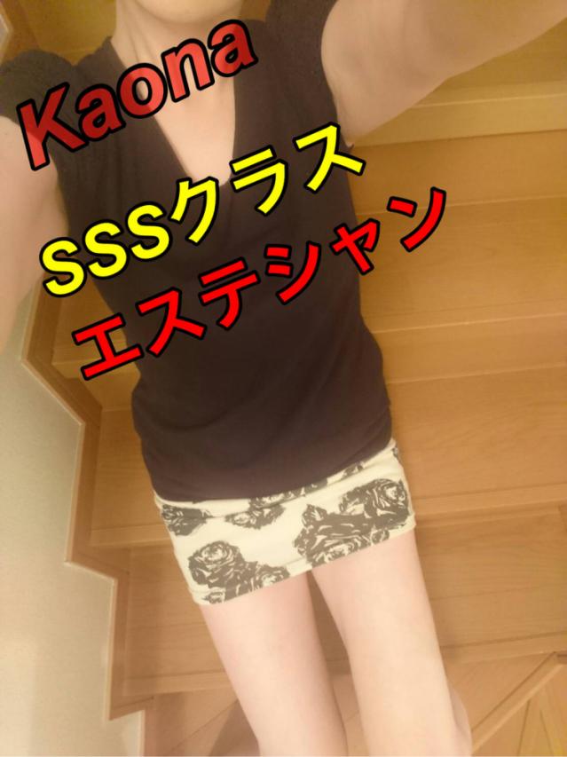 kaona(カオナ)