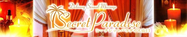 Secret Paradise シークレットパラダイス山口