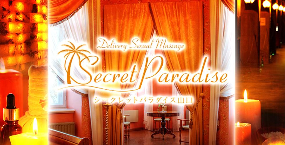 Secret Paradise シークレットパラダイス山口 (山口市エステ・性感(出張))