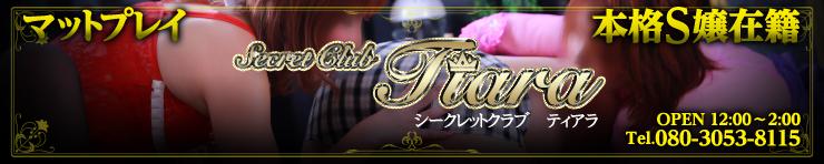 Secret Club Tiara(岡山市 デリヘル)