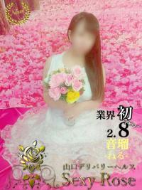 山口県 デリヘル 人妻専門 Sexy Rose -音瑠-ねる NEW