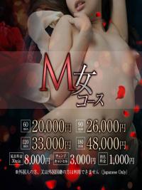 山口県 デリヘル 人妻専門 Sexy Rose M女コース