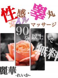 山口県 デリヘル 人妻専門 Sexy Rose 麗華特別コース