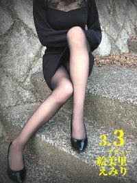 山口県 デリヘル 人妻専門 Sexy Rose ー絵美里ーえみり NEW Premier