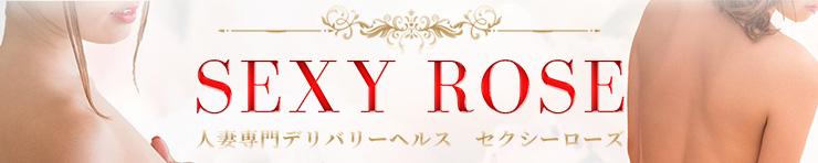 人妻専門 Sexy Rose(周南 デリヘル)