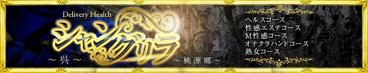 シャングリラ〜桃源郷〜(呉 デリヘル)