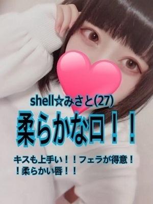 ☆みさと☆(Shell)