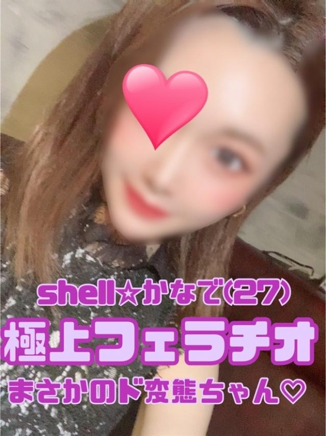 ☆かなで☆(Shell)
