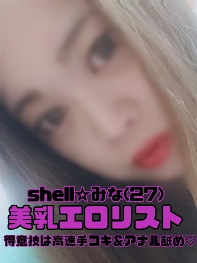 ☆みな☆(Shell)