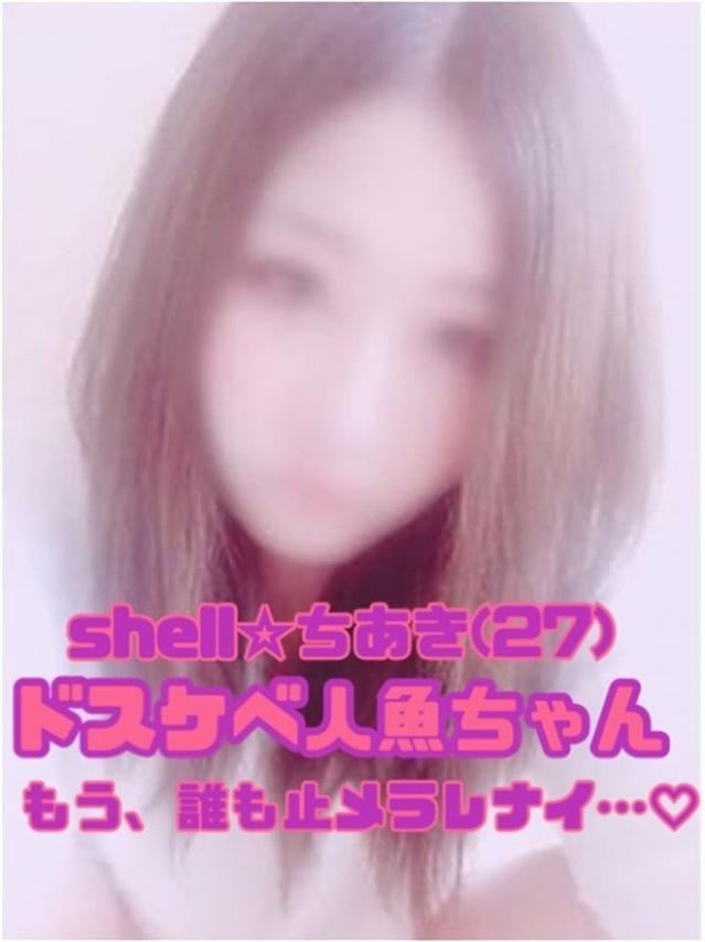 ☆ちあき☆(Shell)