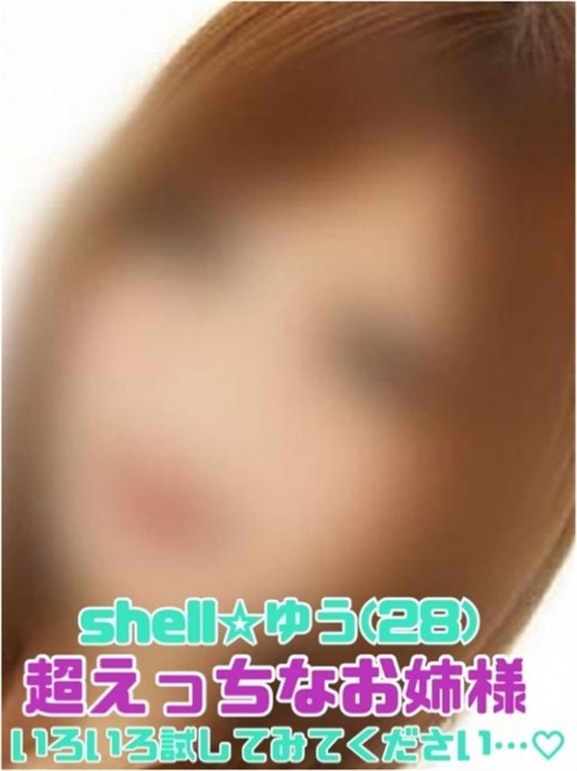 ☆ゆう☆(Shell)