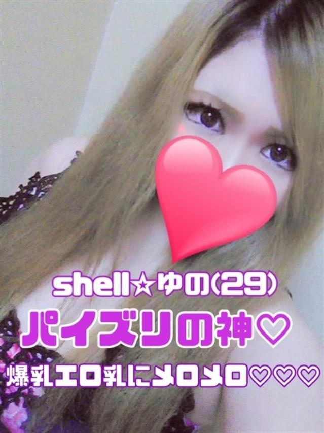 ☆ゆの☆(Shell)